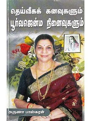 தெய்வீகக் கனவுகளும் பூர்வஜென்ம நினைவுகளும்: Divine Dreams and Prehistoric Memories (Tamil)