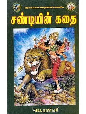 சண்டியின் கதை: Story of Sandy (Tamil)
