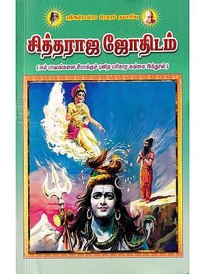 சித்தராஜ ஜோதிடம்: Siddharaja Astrology (Tamil)