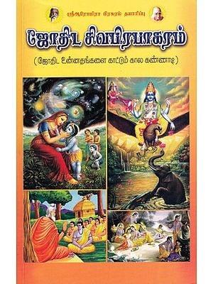 ஜோதிட சிவபிரபாகரம்: Astrological Sivaprabhagaram (Tamil)