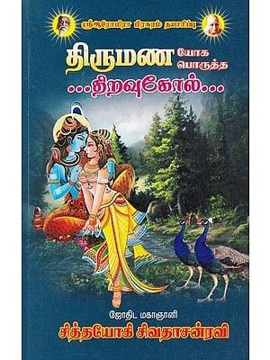 திருமண யோக திருமண பொருத்த திறவுகோல்: Wedding Luckiness Wedding Matching Key (Tamil)
