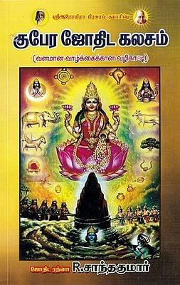 குபேர ஜோதிட கலசம்- Kubera Astrological Casket (Tamil)