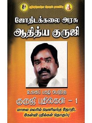 உலகப் புகழ் பெ(ற்)ற குருஜி பதில்கள் - 1:  World Famous Guruji Replies - 1 (Tamil)