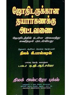 ஜோதிடருக்கான தயார்கணக்கு அட்டவணை- Ready Account Schedule for Astrologer (Tamil)