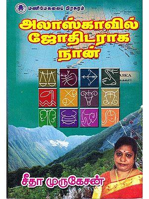 அலாஸ்காவில் ஜோதிடராக நான்- I am an Astrologer in Alaska (Tamil)