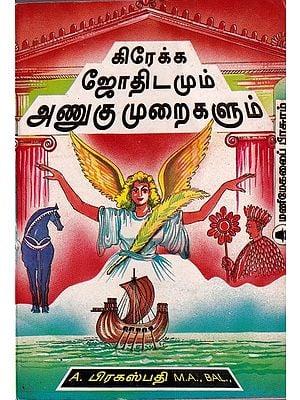 கிரேக்க ஜோதிடமும் அணுகு முறைகளும்- Greek Astrology and Approaches (Tamil)