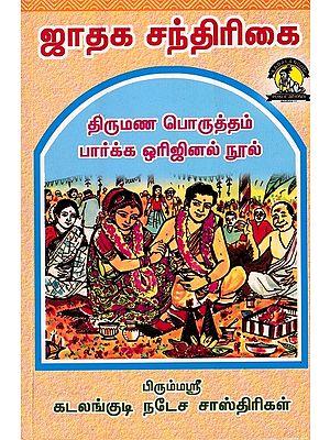 ஜாதக சந்திரிகை- Horoscope Santhirigai (Tamil)