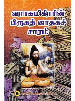 வராகமிகிரரின் பிருகத் ஜாதகக் சாரம்- The Essence of the Brigat Horoscope of Varakamikirar (Tamil)