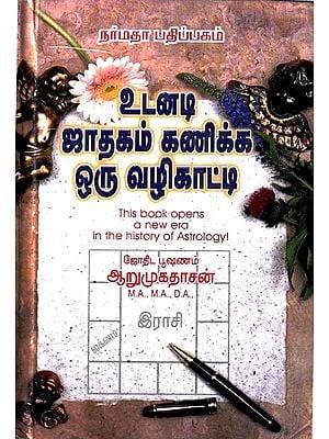 உடனடி ஜாதகம் கணிக்க ஒரு வழிகாட்டி- A Guide to Predict Instant Horoscope (Tamil)