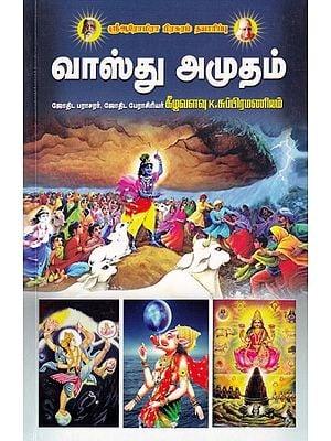 வாஸ்து அமுதம்- Vastu Elixir (Tamil)