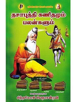 தசாபுத்தி கணிதமும் பலன்களும்- Dasaputhi Mathematics and Benefits (Tamil)