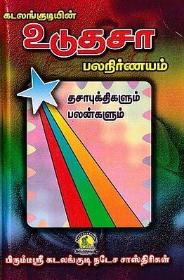 உடுதசா பலநிர்ணயம்- Ududasa Multifixing (Tamil)
