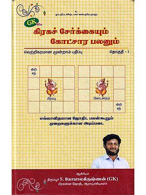 கிரகச் சேர்க்கையும் கோட்சார பலனும்- Planetary Combination and Planetary Benefits (Tamil)