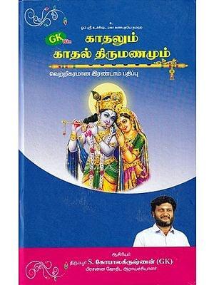 காதலும் காதல் திருமணமும்- Love and Love Marriage (Tamil)