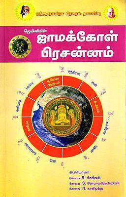 ஜெமினியின் ஜாமக்கோள் பிரசன்னம்: Gemini's Jamaical Presence (Tamil)