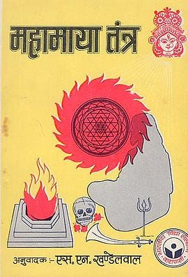 महामाया तंत्र - Mahamaya Tantra
