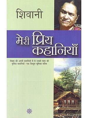 मेरी प्रिय कहानियाँ: My Favorite Stories by Shivani