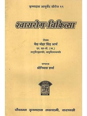 श्वासरोग - चिकित्सा - Treatment of Respiratory Disease - Medical (An Old and Rare Book)