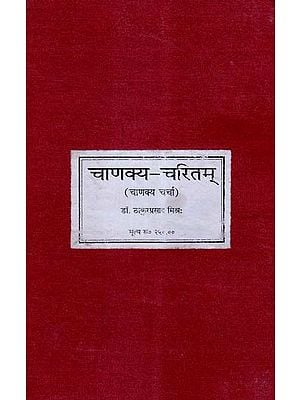 चाणक्य - चरितम् - Chanakya- Charitam- Life of Chanakya in Sanskrit (Photo Copy)