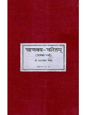 चाणक्य - चरितम् - Chanakya- Charitam- Life of Chanakya in Sanskrit (Photo Copy)