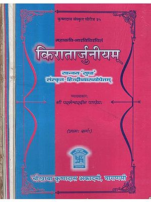 किरातार्जुनीयम् : Kiratarjuniyam- An Old and Rare Book (Set of 6 Volumes)