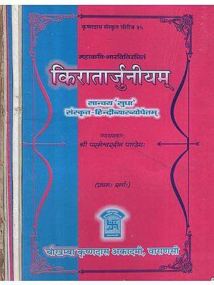 किरातार्जुनीयम् : Kiratarjuniyam- An Old and Rare Book (Set of 6 Volumes)