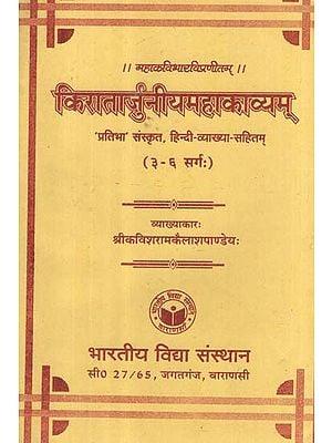 किरातार्जुनीयमहाकाव्यम् - Kiratarjuniyam Mahakavyam (Canto- 3-6)