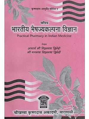 भारतीय भैष्जयकल्पना विज्ञान - Practical Pharmacy in Indian Medicine