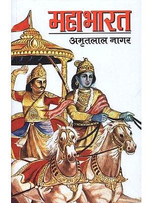 महाभारत- Mahabharata