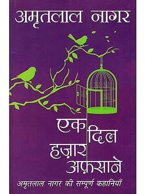 एक दिल हज़ारो अफ़साने : Ek Dil Hazaro Afsane (Stories by Amritlal Nagar)