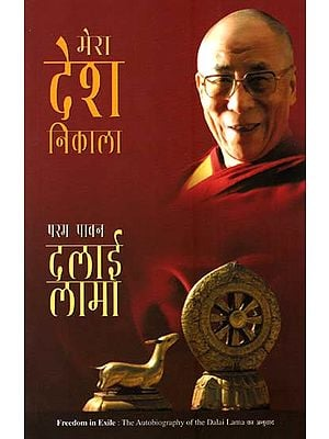मेरा देश निकला : Freedom in Exile - An Autobiography Dalai Lama