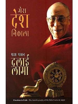 मेरा देश निकला : Freedom in Exile - An Autobiography Dalai Lama