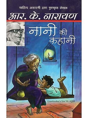 नानी की कहानी : Grandmothers Tale (A Novel by R.K. Narayan)