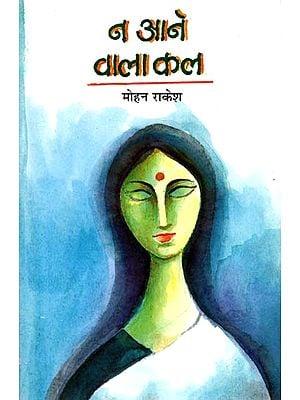 न आने वाला कल  : Na Aane Wala Kal (A Novel by Mohan Rakesh)