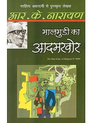 मालगुडी का आदमखोर : The Man-Eater of Malgudi (A Novel By R.K. Narayan)