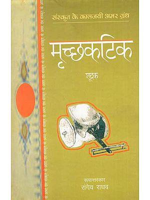 मृच्छकटिक : Mrichchakatik (Sanskrit Play by Shudrak)