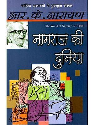 नागराज की दुनिया : The World of Nagraj (A Novel by R.K. Narayan)