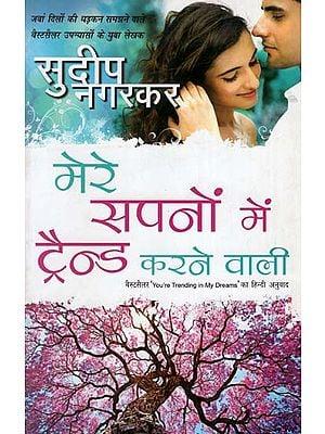 मेरे सपनों में ट्रैन्ड करने वाली : You are Trending in my Dreams (A Novel by Sudeep Nagarkar)