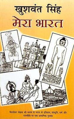 मेरा भारत  :  Mera Bharat (My India by Khushwant Singh)