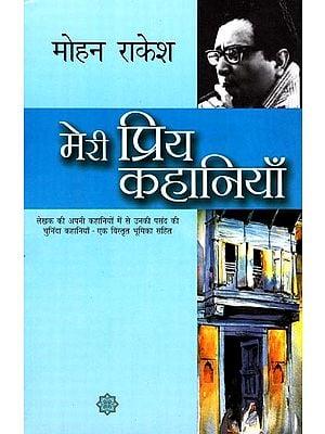 मेरी प्रिय कहानियाँ: My Favorite Stories by Mohan Rakesh