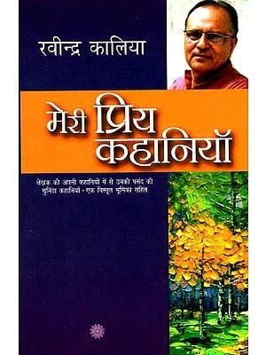 मेरी प्रिय कहानियाँ: My Favorite Stories by Ravindra Kalia