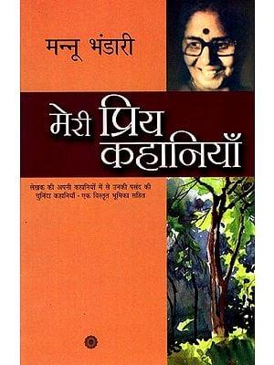 मेरी प्रिय कहानियाँ: My Favorite Stories by Mannu Bhandari