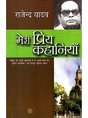 मेरी प्रिय कहानियाँ: My Favorite Stories by Rajendra Yadav