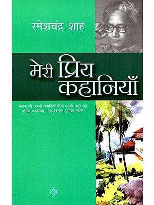 मेरी प्रिय कहानियाँ: My Favorite Stories by Rameshchandra Shah