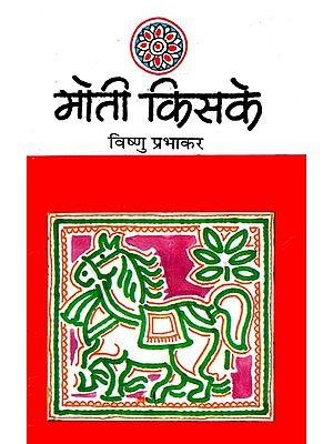 मोती किसके: Moti Kiske (A Story by Vishnu Prabhkar)