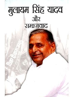 मुलायम सिंह यादव और समाजवाद: Biography of Mulayam Singh Yadav