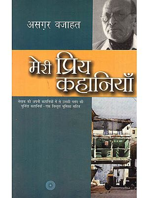 मेरी प्रिय कहानियाँ: My Favorite Stories- Meri Priya Kahaniyan by Asghar Wajahat