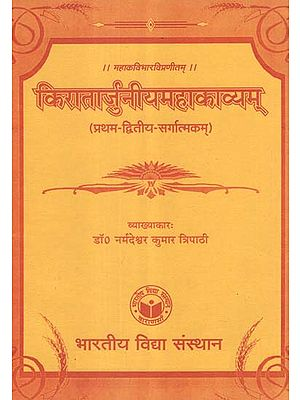 किरातार्जुनीयमहाकाव्यम् - Kiratarjuniya Mahakavyam