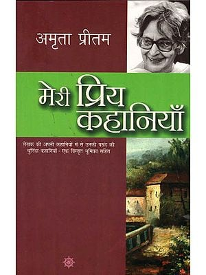 मेरी प्रिय कहानियाँ: My Favorite Stories- Meri Priya Kahaniyan by Amrita Pritam