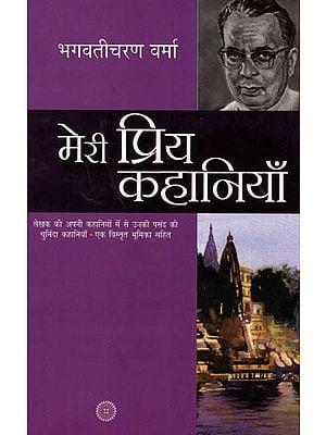 मेरी प्रिय कहानियाँ: My Favorite Stories by Bhagvaticharan Verma